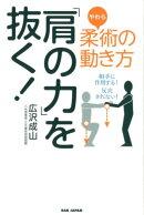 柔術の動き方「肩の力」を抜く!