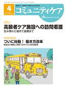コミュニティケア(2019年4月号(Vol.21)
