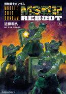 機動戦士ガンダム MS戦記REBOOT (1)