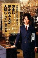 歌舞伎町No.1ホストが明かすお金に好かれる人が大切にしていること