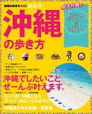 沖縄の歩き方(2018-19)