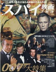 映画大解剖シリーズ Vol.4スパイ映画大解剖 (サンエイムック)
