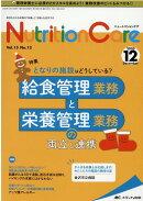 ニュートリションケア2020年12月号 (13巻12号)