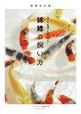 増補改訂版 錦鯉の飼い方 池でも水槽でも楽しめる (アクアライフの本) [ アクアライフ編集部 ]