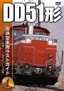 国鉄型車両 ラストガイドDVD4 DD51形