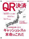 QR決済 (日経BPムック) [ 日経FinTech ]