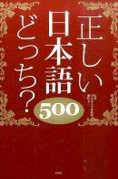 正しい日本語どっち?500
