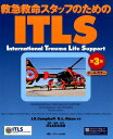 ITLS 第3版 救急救命スタッフのための [ J.E.Campbell ]