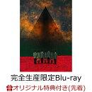 【楽天ブックス限定先着特典】The world of mercy (完全生産限定盤 CD+Blu-ray) (缶ミラー付き)