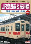 JR奈良線&桜井線 京都〜奈良 奈良〜王寺