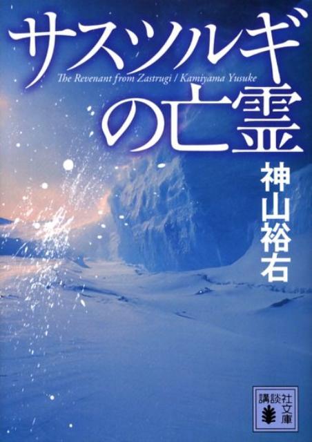 サスツルギの亡霊 (講談社文庫) [ 神山 裕右 ]
