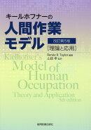 キールホフナーの人間作業モデル 改訂第5版