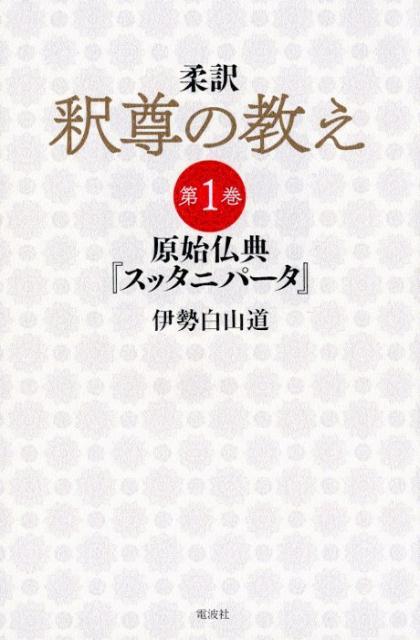 柔訳釈尊の教え(1) 原始仏典『スッタニパータ』 [ 伊勢白山道 ]
