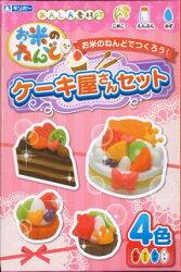 お米のねんどケーキ屋さんセット4色