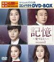 記憶〜愛する人へ〜 スペシャルプライス版コンパクトDVD-BOX2 [ イ・ソンミン ]