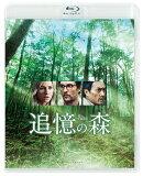 追憶の森 スペシャル・プライス【Blu-ray】