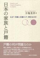 日本の家族と戸籍
