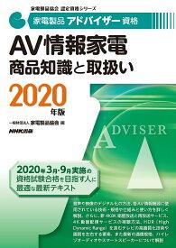 家電製品アドバイザー資格 AV情報家電 商品知識と取扱い 2020年版 (家電製品協会 認定資格シリーズ) [ 一般財団法人家電製品協会 ]