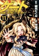 ゲート(11)