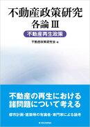 不動産政策研究 各論3 不動産再生政策