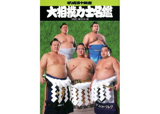 楽天ブックス: 大相撲力士名鑑(平成三十年度) - 相撲編集部 ...
