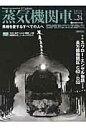 蒸気機関車EX(vol.24)