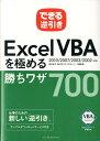 できる逆引きExcel VBAを極める勝ちワザ700 [ 国本温子 ]