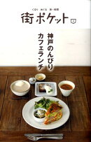 神戸のんびりカフェランチ