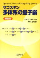 ザゴスキン多体系の量子論新装版