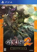 討鬼伝2 TREASURE BOX PS4版