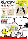 SNOOPY in SEASONS〜PEANUTS Gift Book〜 (学研ムック) [ 学研プラス ]
