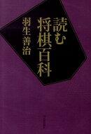 読む将棋百科