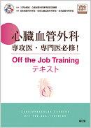 心臓血管外科専攻医・専門医必修! Off the Job Trainingテキスト(Web動画付)