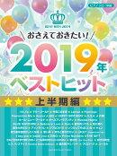 ピアノソロ おさえておきたい!2019年ベストヒット 〜上半期編〜