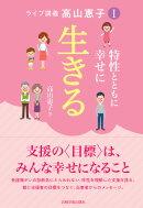 ライブ講義 高山恵子1 特性とともに幸せに生きる