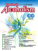 Frontiers in Alcoholism(Vol.6 No.2(2018)