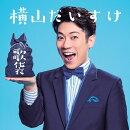 歌袋 (初回限定盤 CD+DVD)