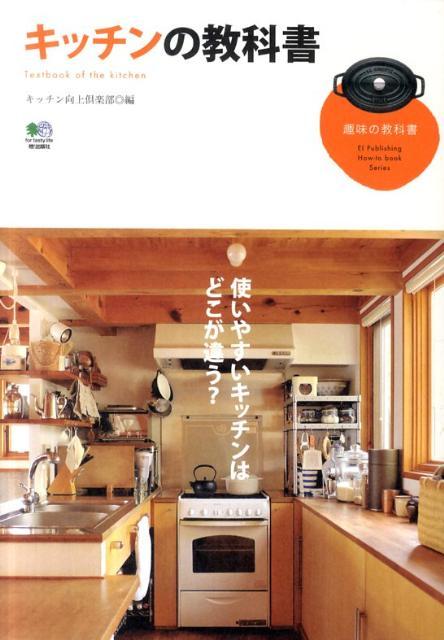 キッチンの教科書 (趣味の教科書) [ キッチン向上倶楽部 ]