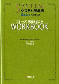 システム英単語Basic<5訂版対応>ワークブック (駿台受検シリーズ)