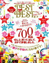 TEST the BEST mini(2019) 「いい」も「悪い」もズバリ書く!毎日に必要な700 (晋遊舎ムック LDK特別編集)