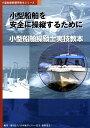 小型船舶操縦士実技教本第3版 小型船舶を安全に操縦するために (小型船舶教習所教本シリーズ) [ 日本海洋レジャー安…