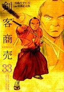 剣客商売(33)