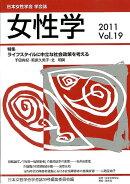 女性学(vol.19)