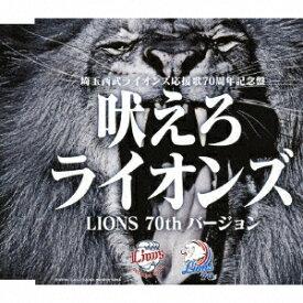 吠えろライオンズ(LIONS 70th バージョン) [ 広瀬香美 ]