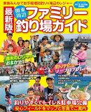 最新版 ファミリー釣り場ガイド