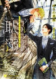 アルファの耽溺 パブリックスクールの恋 (シャレード文庫) [ ゆりの菜櫻 ]