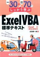 例題30+演習問題70でしっかり学ぶExcel VBA標準テキスト