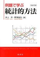 例題で学ぶ統計的方法改訂版