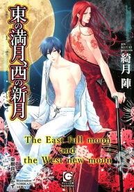 東の満月、西の新月 (ガッシュ文庫) [ 綺月陣 ]