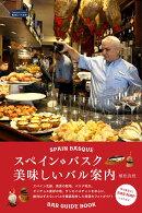 【予約】スペイン・バスク 美味しいバル案内